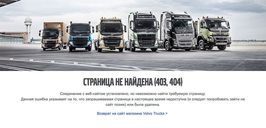 volvo-trucks-by 404