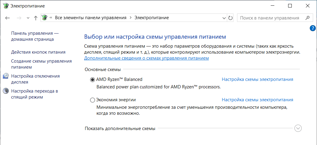 Настройка плана электропитания Windows 10